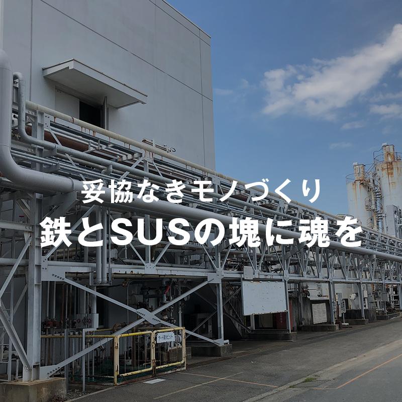 愛媛県新居浜市の株式会社邁進エンジニアリングは誰からも認められる質の高い工事・製品製作で、オンリー1、ナンバー1を目指します